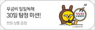 우공비 일일독해<br>30일 탐정 미션!